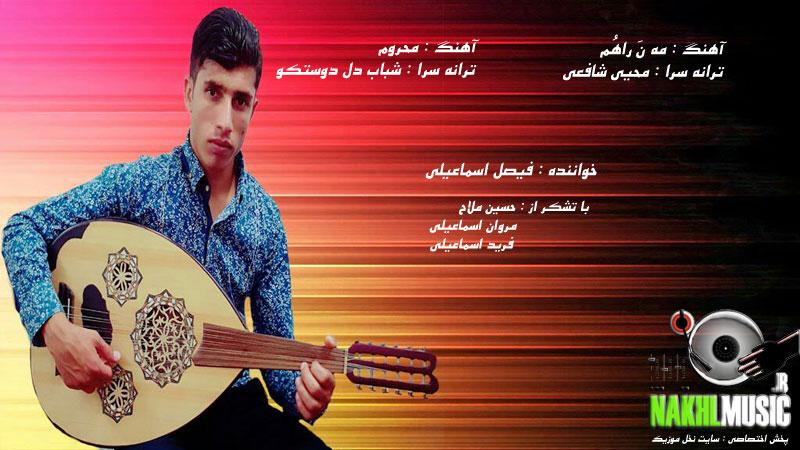 دو آهنگ جدید و بسیار زیبا و شنیدنی از فیصل اسماعیلی بنامهای مه نَ راهُم و محروم