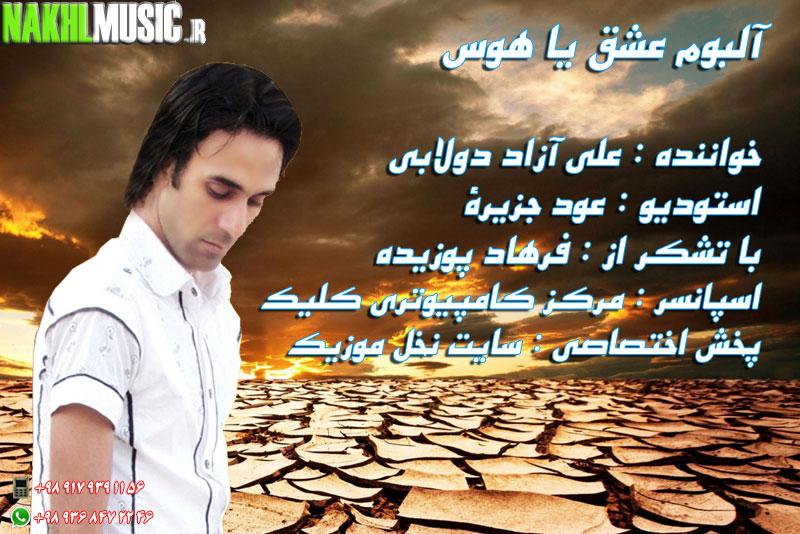 دانلود آلبوم جدید و بسیار زیبا و شنیدنی از علی آزاد دولابی بنام عشق یا هوس