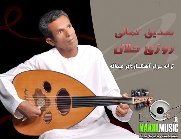 دانلود آهنگ جدید و بسیار زیبا و شنیدنی از صدیق کمالی بنام روزی حلال