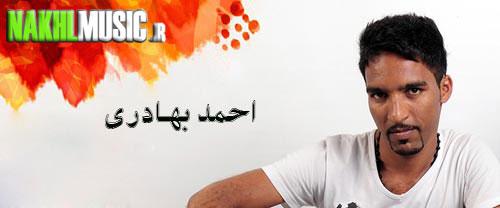 دانلود اجرای زنده جدید و بسیار زیبا و شنیدنی از احمد بهادری و فرزاد خراجی پور بصورت حفله