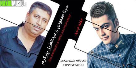 اجرای زنده جدید و بسیار زیبا و شنیدنی از سینا محمودی و عبدالعزیز پورکرم بصورت حفله
