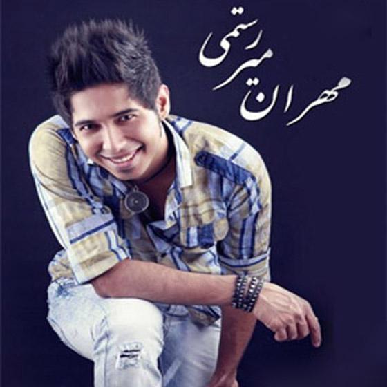 اجرای زنده جدید و بسیار زیبا و شنیدنی از مهران میررستمی بصورت حفله