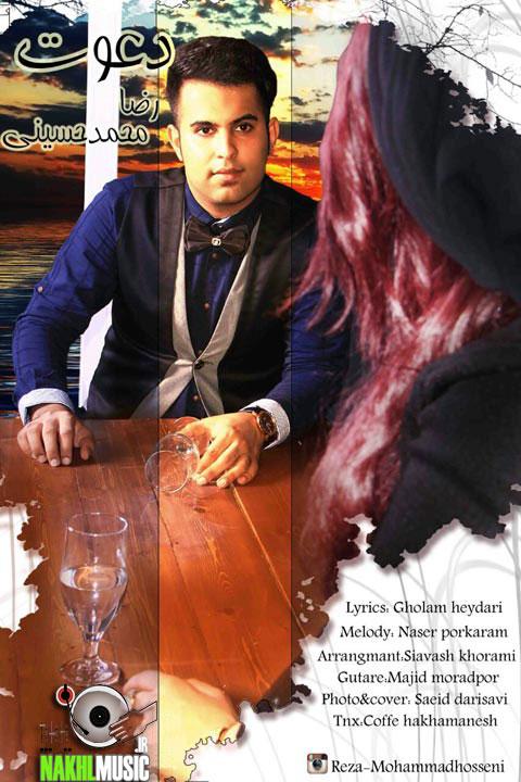 دانلود آهنگ جدید و بسیار زیبا و شنیدنی از رضا محمد حسینی بنام دعوت