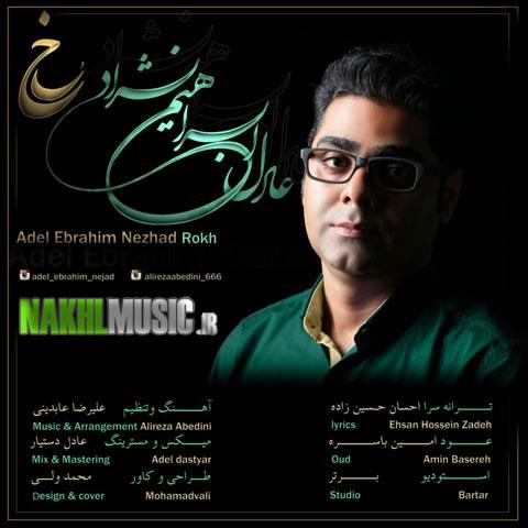 http://up2.nakhlmusic.ir/view/1721966/AdelEbrahimNezhad-Rokh.jpg