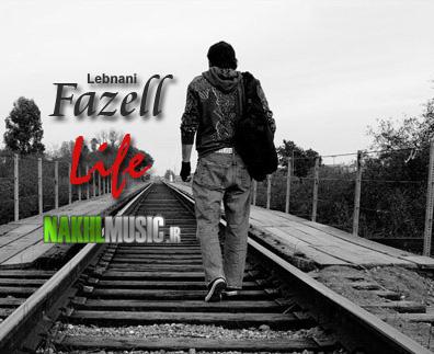 آهنگ جدید و بسیار زیبا و شنیدنی از فاضل لبنانی بنام زندگی