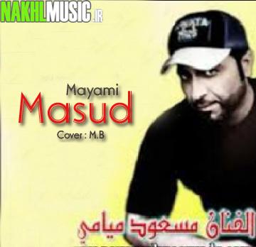 آهنگ عربی جدید و بسیار زیبا و شنیدنی از مسعود میامی بنام لی لرو