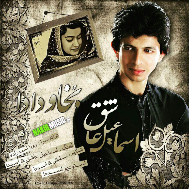آهنگ جدید و بسیار زیبا و شنیدنی از اسماعیل عاشق بنام بخاو دادا