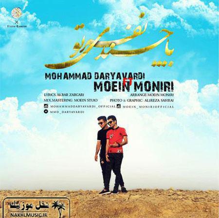 آهنگ جدید و بسیار زیبا و شنیدنی از محمد دریاوردی و معین منیری بنام با چند نفری تو
