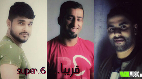 آهنگ جدید و بسیار زیبا و شنیدنی از منتصر و خالد بوب و علاش بنام لی لرو