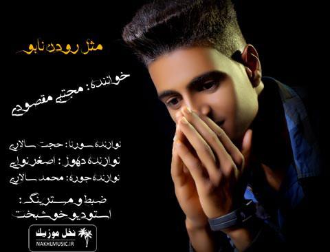آهنگ جدید و بسیار زیبا و شنیدنی از مجتبی مقصودی بنام مثل رودان نابو