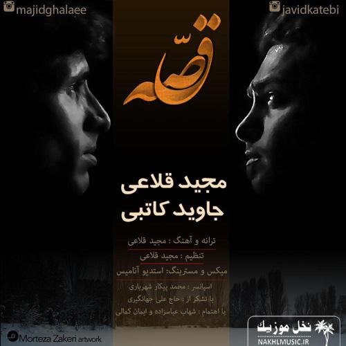 آهنگ جدید و بسیار زیبا و شنیدنی از جاوید کاتبی و مجید قلاعی بنام قصه