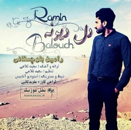 آهنگ جدید و بسیار زیبا و شنیدنی از رامین بلوچستانی بنام دل دیوُنه