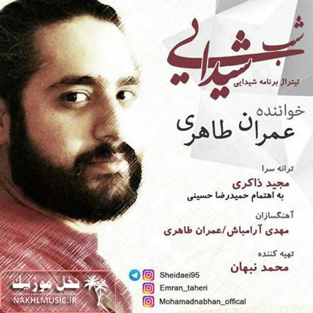 آهنگ جدید و بسیار زیبا و شنیدنی از عمران طاهری بنام شیدایی