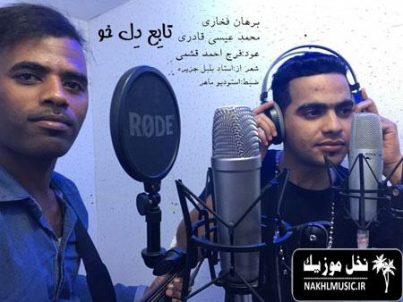 آهنگ جدید و بسیار زیبا و شنیدنی از محمد عیسی قادری و برهان فخاری بنام تابع دل خو