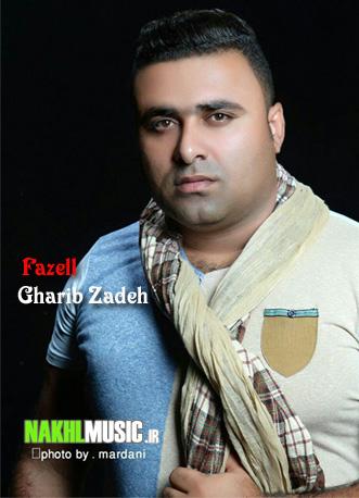 اجرای جدید و بسیار زیبا و شنیدنی از فاضل غریب زاده بصورت حفله