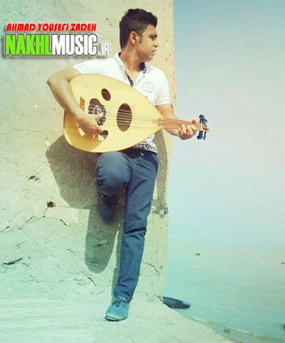 اجرای زنده جدید و بسیار زیبا و شنیدنی از احمد یوسفی زاده بصورت حفله