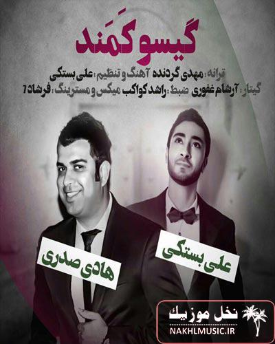 آهنگ جدید و بسیار زیبا و شنیدنی از هادی صدری و علی بستکی بنام گیسو کمند