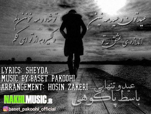 آهنگ جدید و بسیار زیبا و شنیدنی از باسط پاکوهی بنام عید و تنهایی