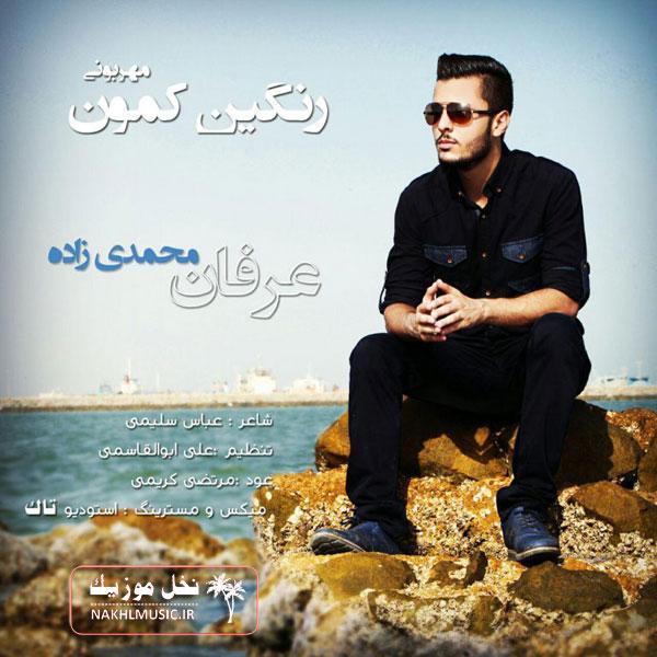آهنگ جدید بندری و بسیار زیبا و شنیدنی از عرفان محمدی زاده بنام رنگین کمون مهربونی