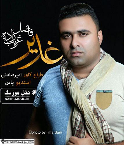 آهنگ جدید و بسیار زیبا و شنیدنی از فاضل غریب زاده بنام غدیر
