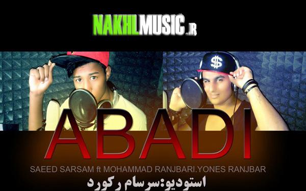 آهنگ جدید و بسیار زیبا و شنیدنی از سعید سرسام و محمد رنجبری و یونس رنجبر بنام عشق ابدی