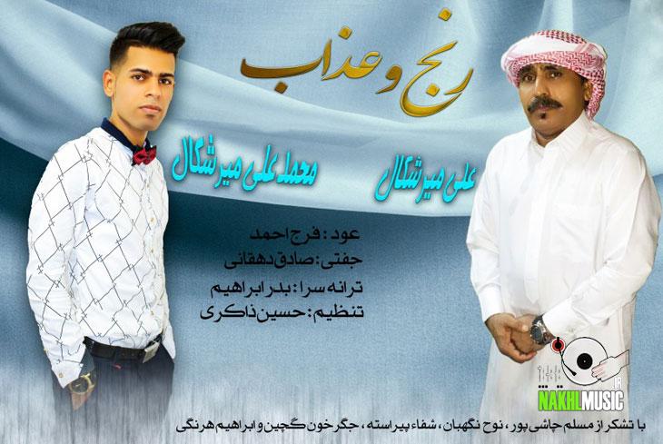 آهنگ جدید و بسیار زیبا و شنیدنی از علی میرشکال و محمد علی میرشکال بنام رنج و عذاب