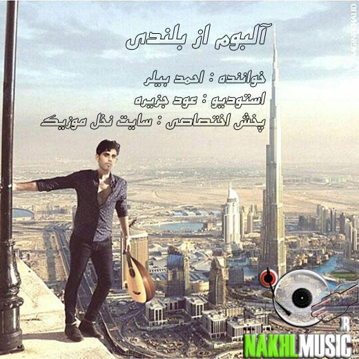آلبوم جدید و بسیار زیبا و شنیدنی از احمد بیلر بنام از بلندی