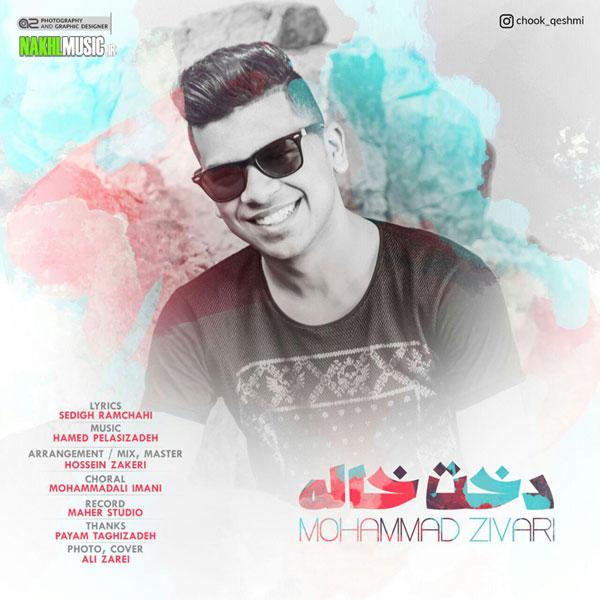 آهنگ جدید و بسیار زیبا و شنیدنی از محمد زیوری بنام دخت خاله