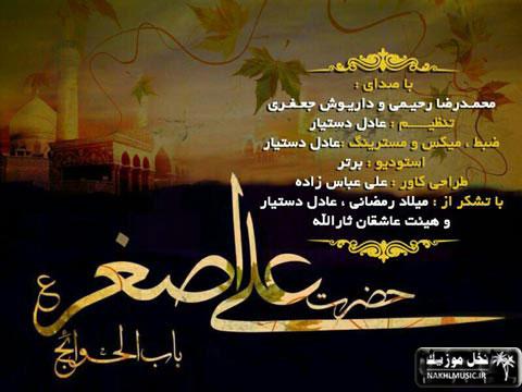 دانلود مداحی جدید محمدرضا رحیمی و داریوش جعفری بنام علی اصغر